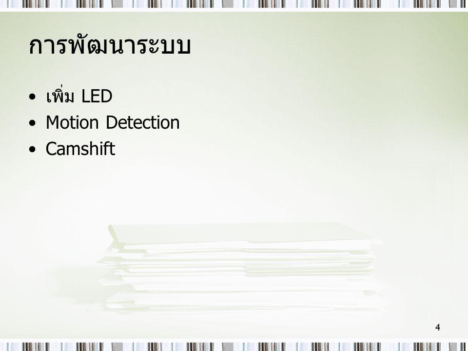 การพัฒนาระบบ เพิ่ม LED Motion Detection Camshift