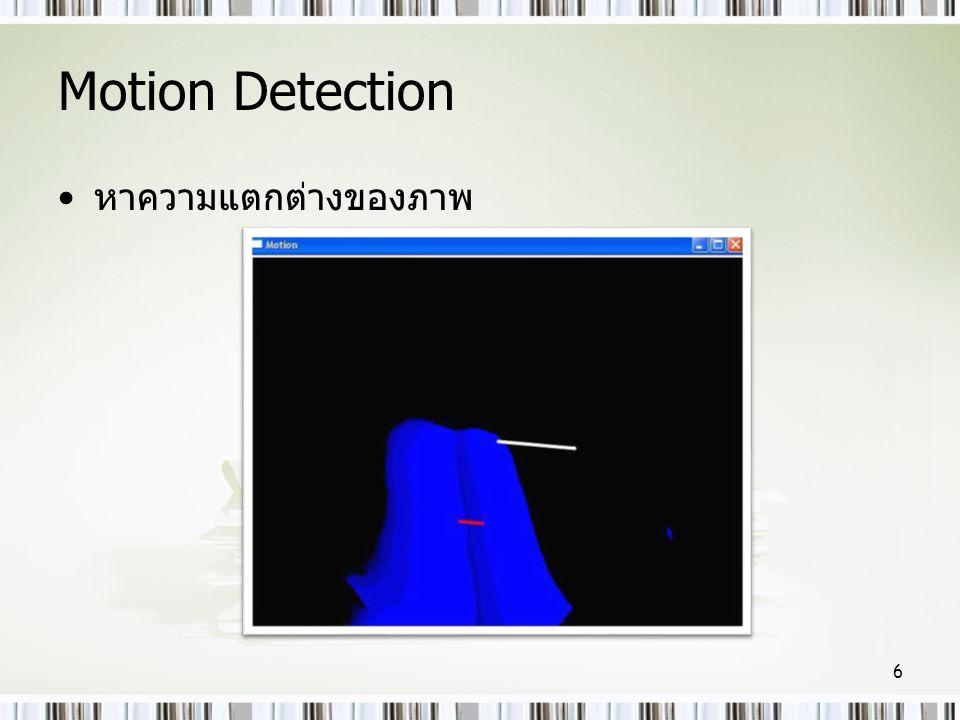 Motion Detection หาความแตกต่างของภาพ