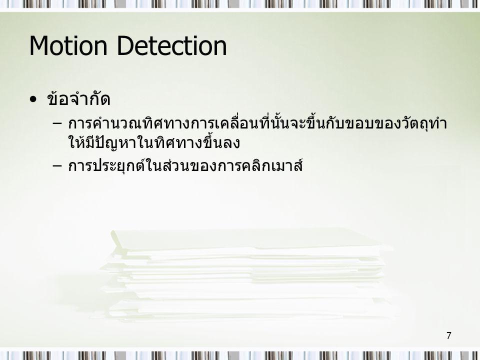 Motion Detection ข้อจำกัด