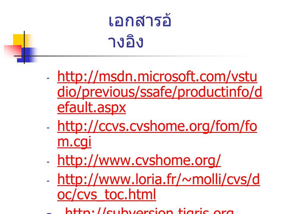 เอกสารอ้างอิง http://msdn.microsoft.com/vstudio/previous/ssafe/productinfo/default.aspx. http://ccvs.cvshome.org/fom/fom.cgi.