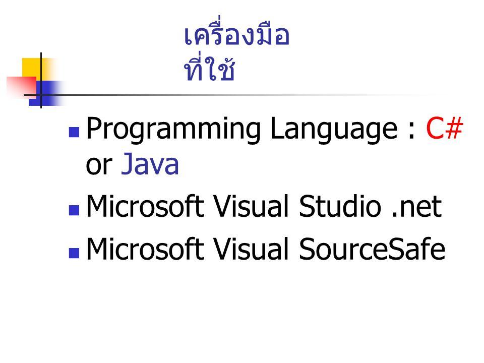 เครื่องมือที่ใช้ Programming Language : C# or Java.
