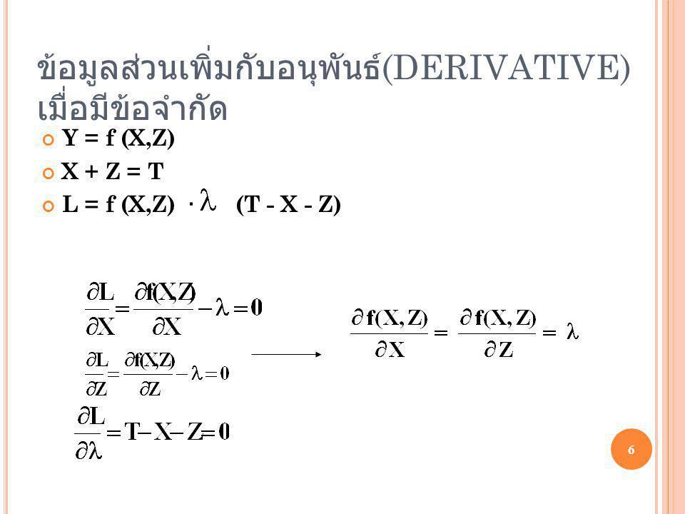 ข้อมูลส่วนเพิ่มกับอนุพันธ์(DERIVATIVE) เมื่อมีข้อจำกัด