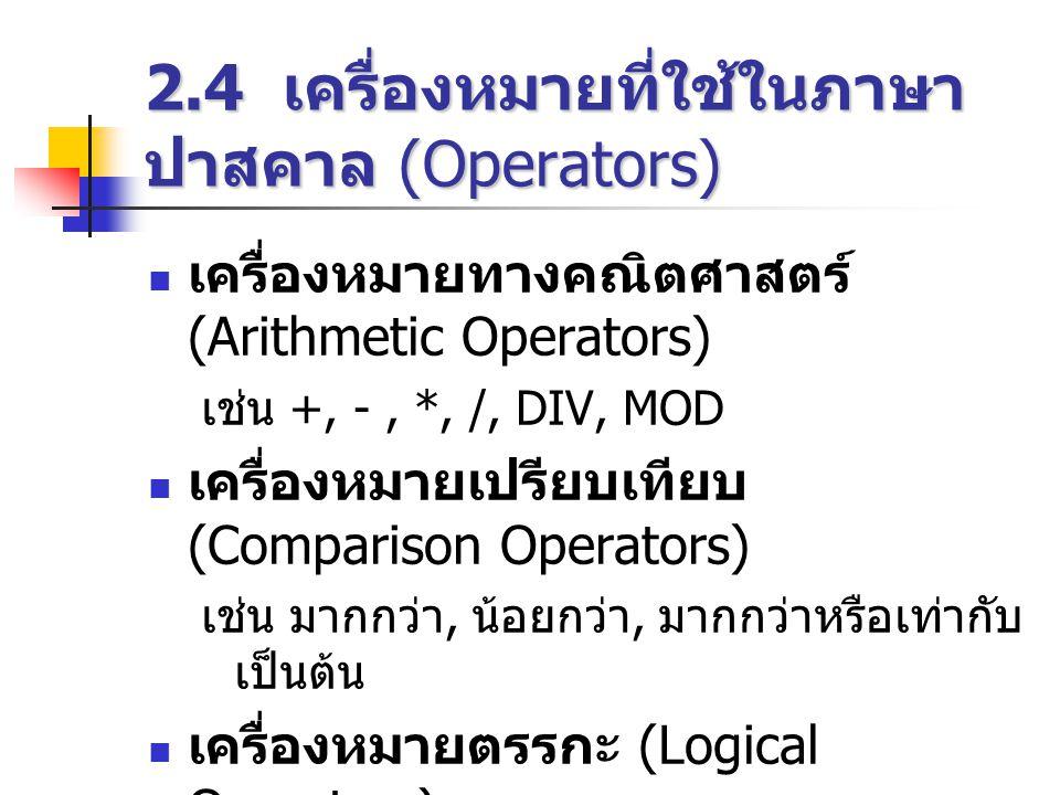 2.4 เครื่องหมายที่ใช้ในภาษาปาสคาล (Operators)