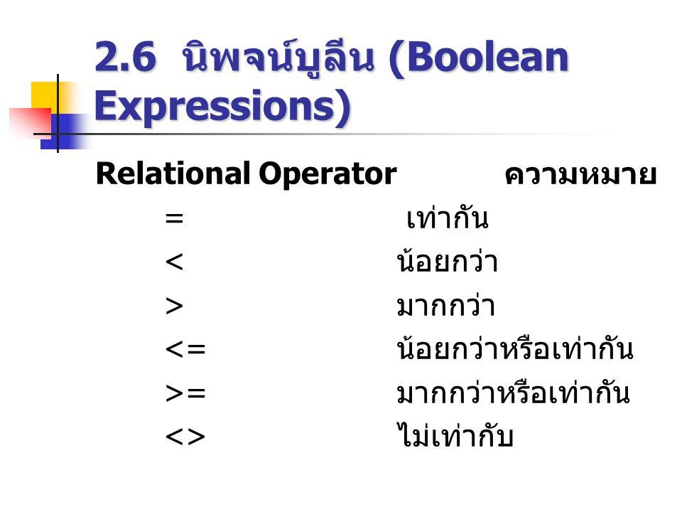 2.6 นิพจน์บูลีน (Boolean Expressions)