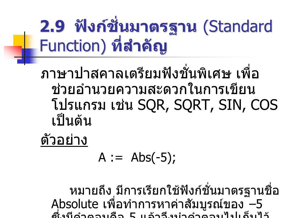 2.9 ฟังก์ชั่นมาตรฐาน (Standard Function) ที่สำคัญ