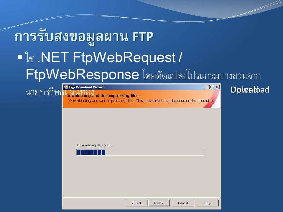 การรับส่งข้อมูลผ่าน FTP