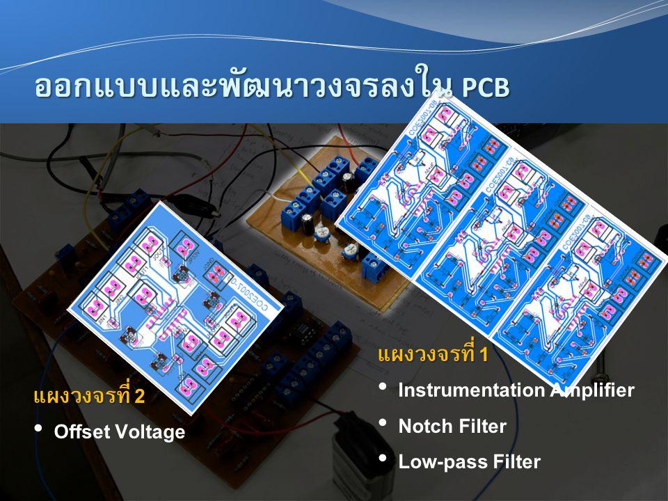 ออกแบบและพัฒนาวงจรลงใน PCB
