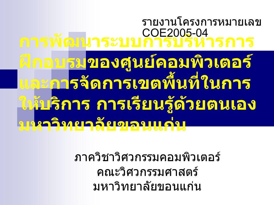 รายงานโครงการหมายเลข COE2005-04