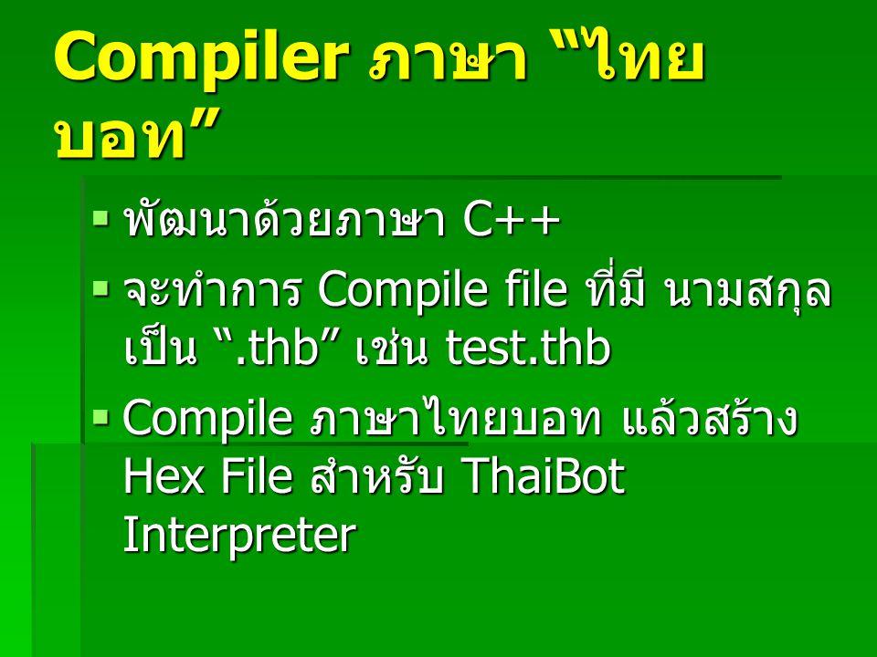 Compiler ภาษา ไทยบอท