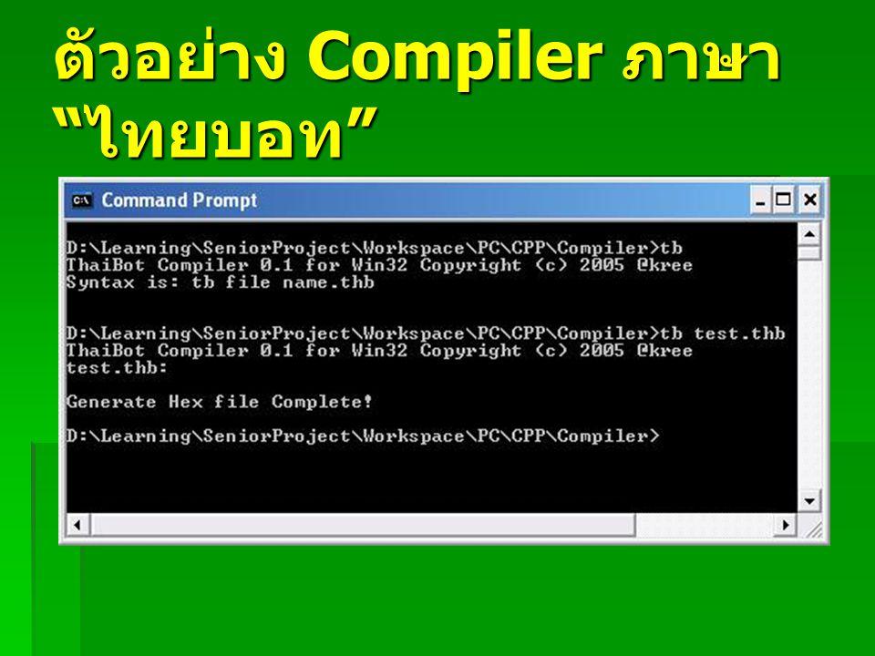 ตัวอย่าง Compiler ภาษา ไทยบอท