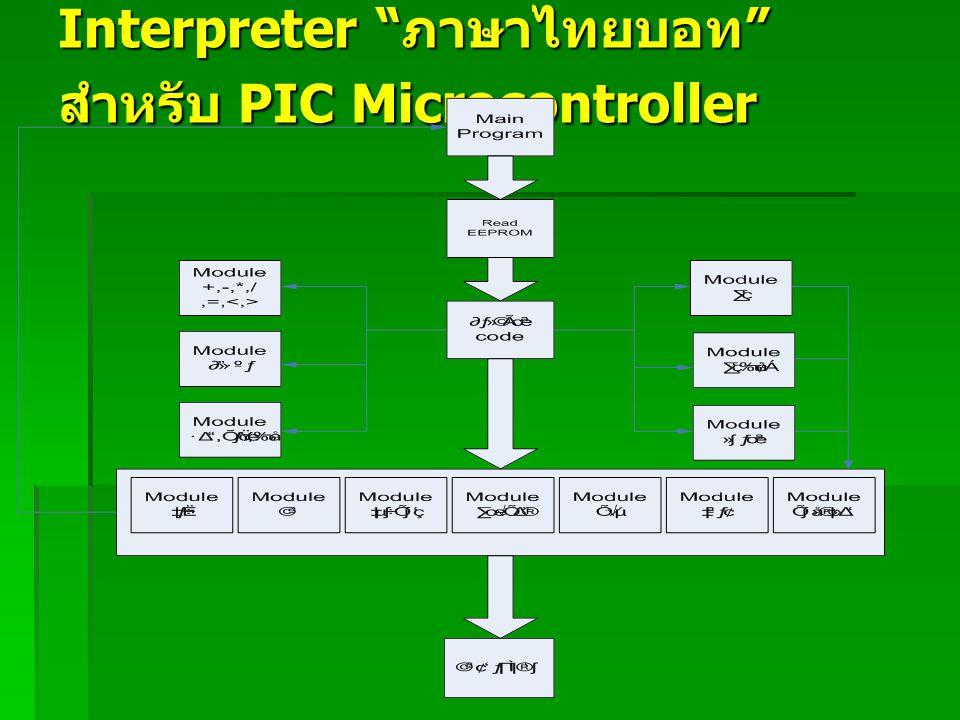 Interpreter ภาษาไทยบอท สำหรับ PIC Microcontroller
