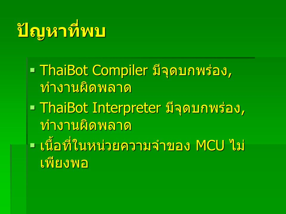 ปัญหาที่พบ ThaiBot Compiler มีจุดบกพร่อง, ทำงานผิดพลาด