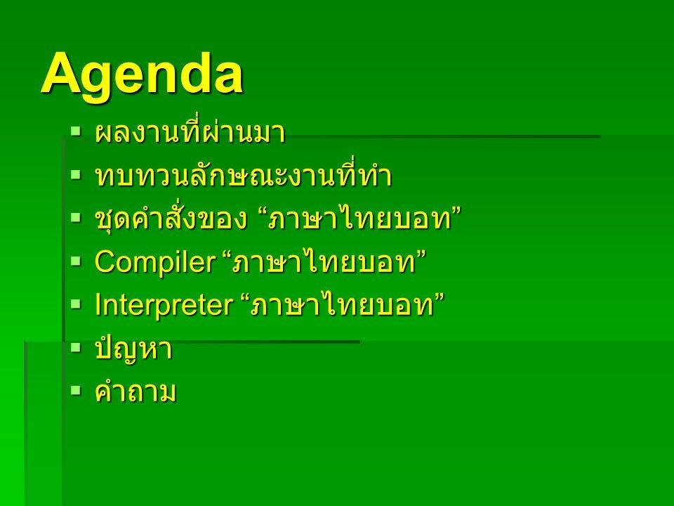 Agenda ผลงานที่ผ่านมา ทบทวนลักษณะงานที่ทำ ชุดคำสั่งของ ภาษาไทยบอท