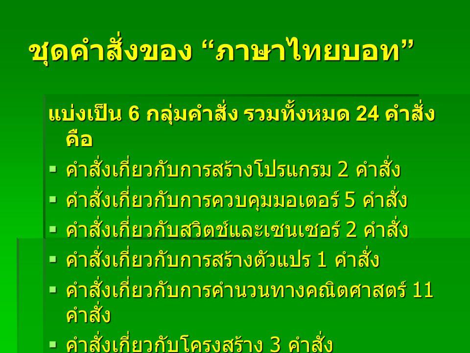 ชุดคำสั่งของ ภาษาไทยบอท