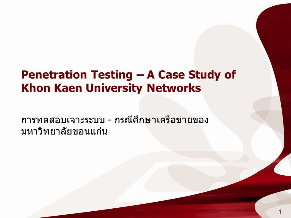 Penetration Testing – A Case Study of Khon Kaen University Networks