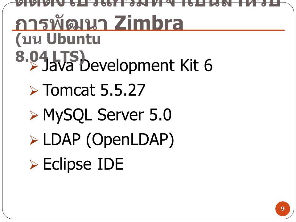 ติดตั้งโปรแกรมที่จำเป็นสำหรับการพัฒนา Zimbra
