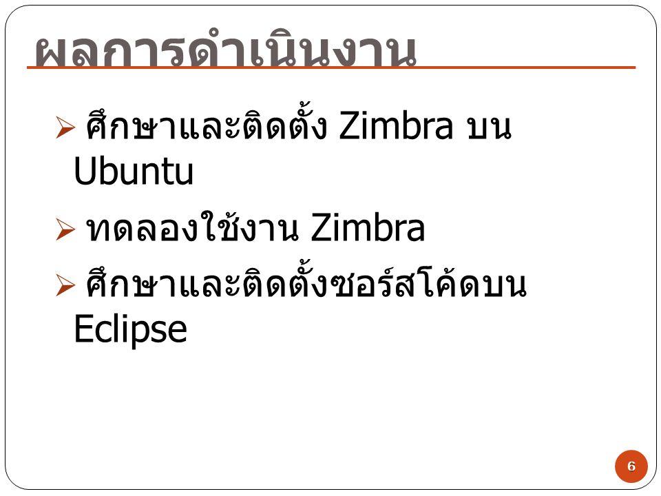 ผลการดำเนินงาน ศึกษาและติดตั้ง Zimbra บน Ubuntu ทดลองใช้งาน Zimbra