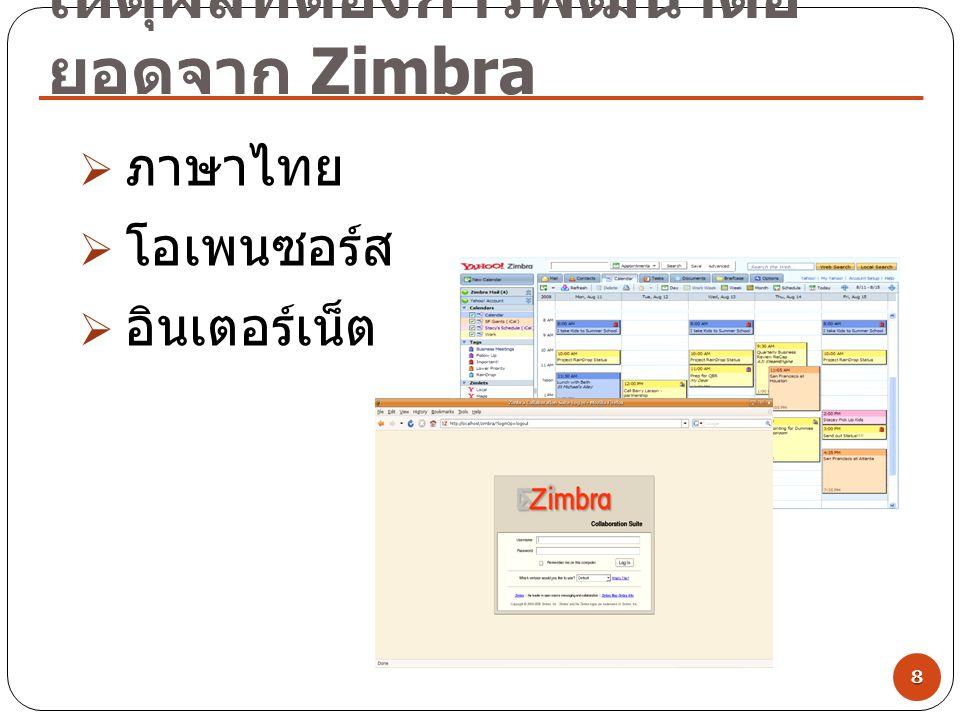 เหตุผลที่ต้องการพัฒนาต่อยอดจาก Zimbra