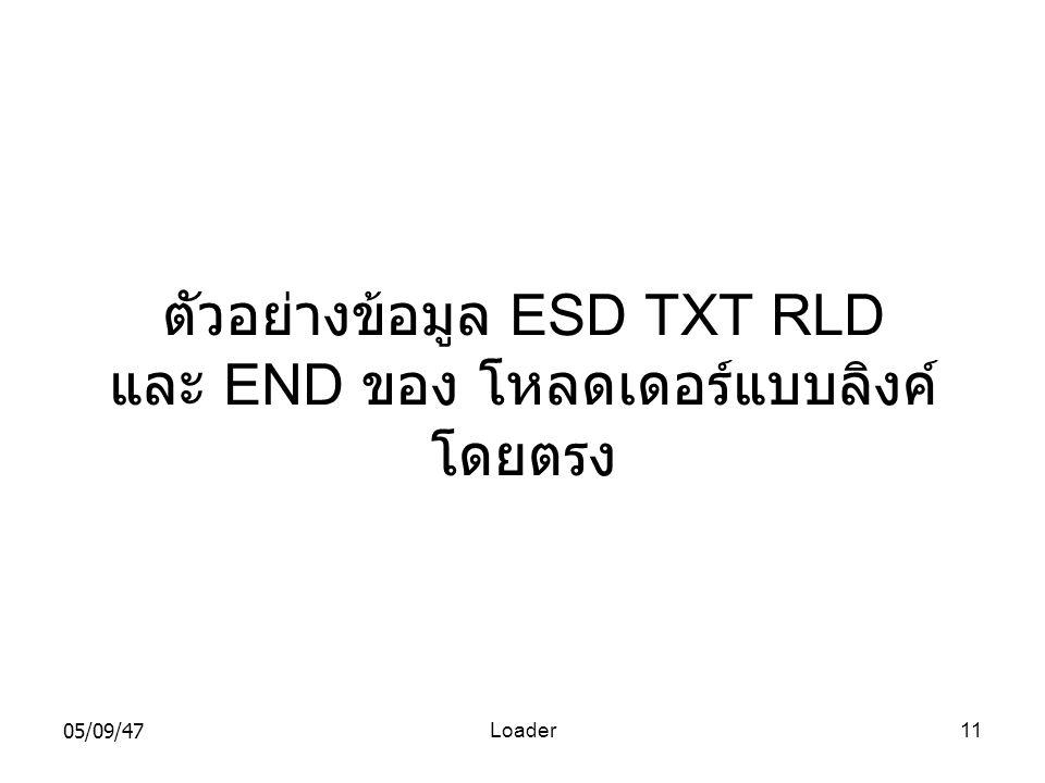 ตัวอย่างข้อมูล ESD TXT RLD และ END ของ โหลดเดอร์แบบลิงค์โดยตรง