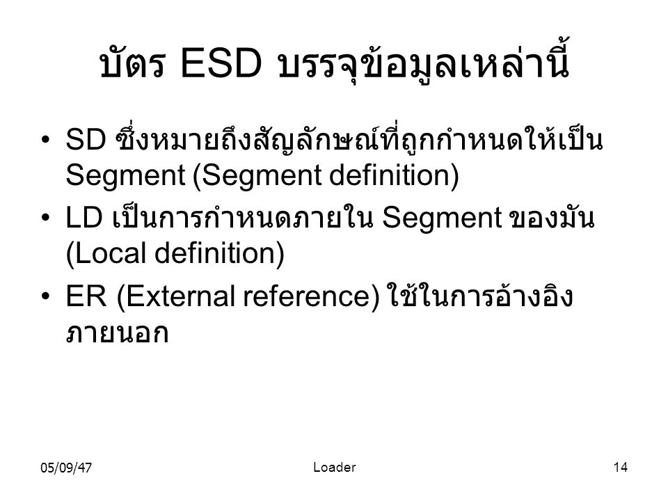 บัตร ESD บรรจุข้อมูลเหล่านี้