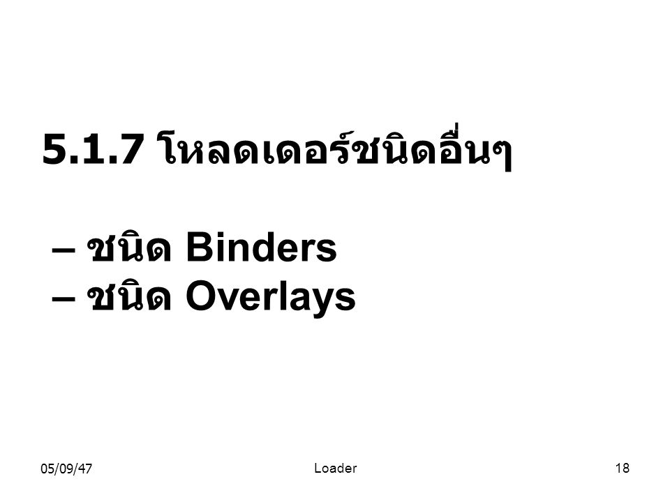 5.1.7 โหลดเดอร์ชนิดอื่นๆ – ชนิด Binders – ชนิด Overlays