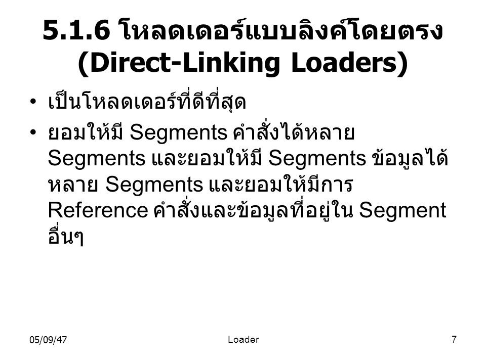 5.1.6 โหลดเดอร์แบบลิงค์โดยตรง (Direct-Linking Loaders)