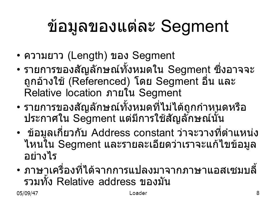 ข้อมูลของแต่ละ Segment