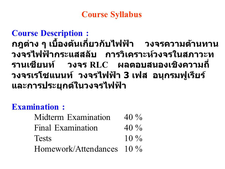 Course Syllabus Course Description :