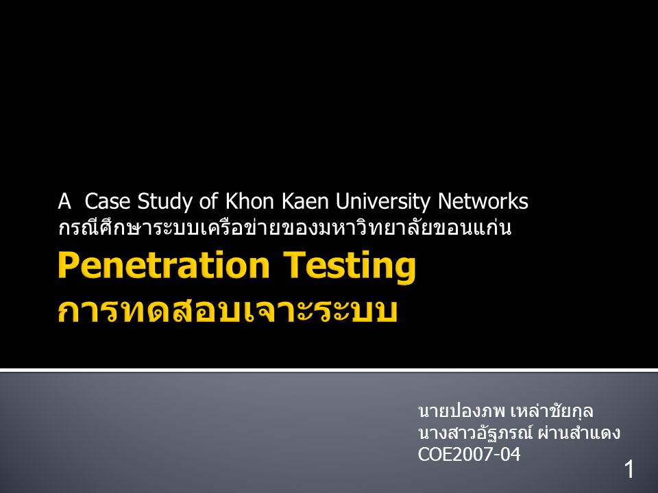 Penetration Testing การทดสอบเจาะระบบ