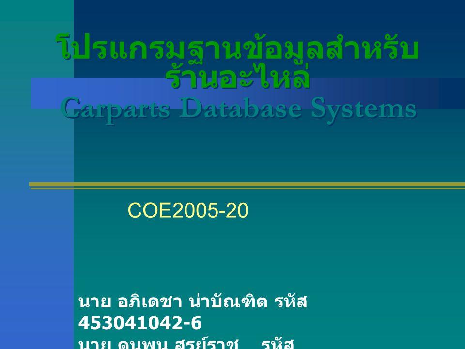 โปรแกรมฐานข้อมูลสำหรับร้านอะไหล่ Carparts Database Systems