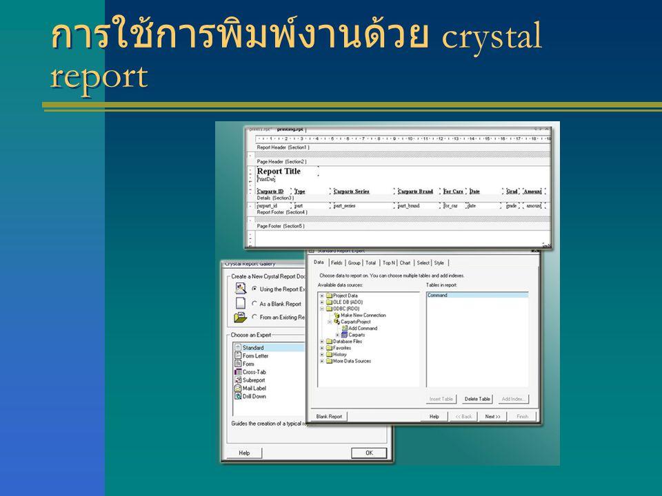 การใช้การพิมพ์งานด้วย crystal report