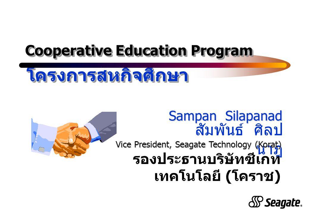 โครงการสหกิจศึกษา สัมพันธ์ ศิลปนาฎ Cooperative Education Program