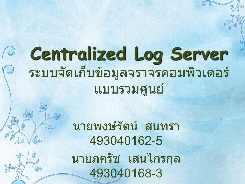 Centralized Log Server ระบบจัดเก็บข้อมูลจราจรคอมพิวเตอร์แบบรวมศูนย์