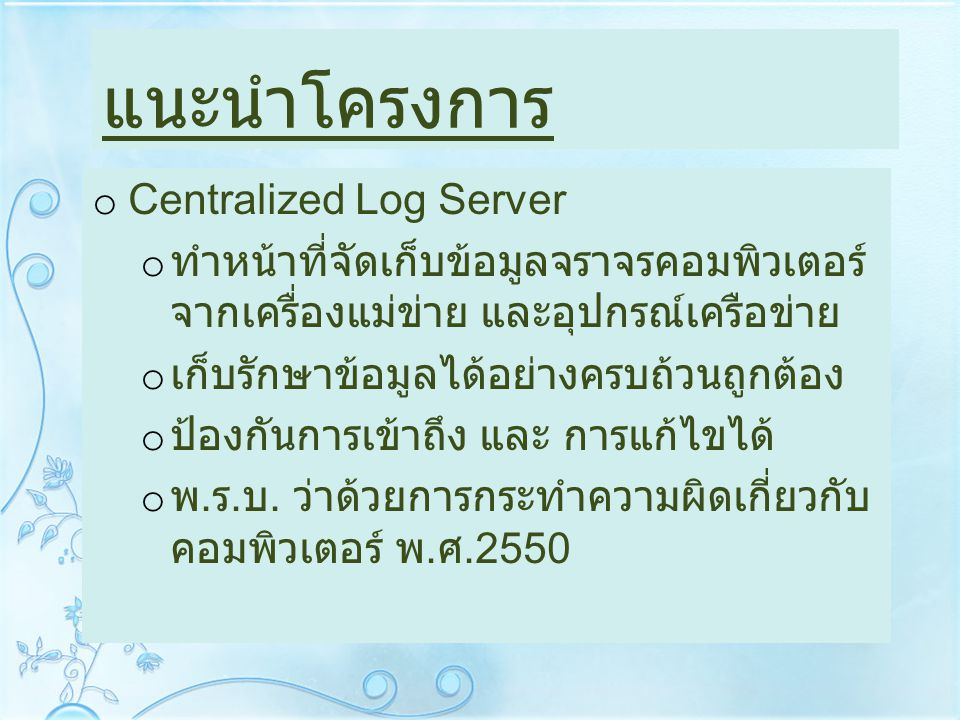 แนะนำโครงการ Centralized Log Server