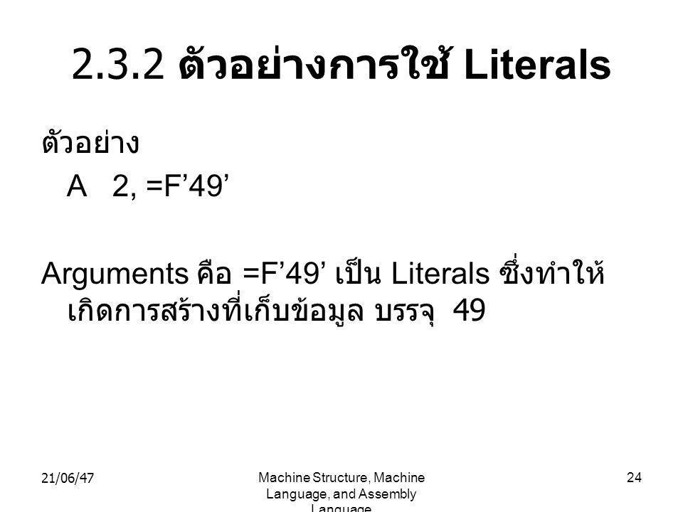 2.3.2 ตัวอย่างการใช้ Literals