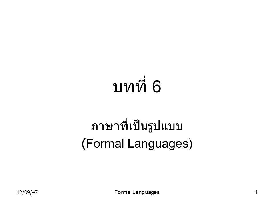 ภาษาที่เป็นรูปแบบ (Formal Languages)