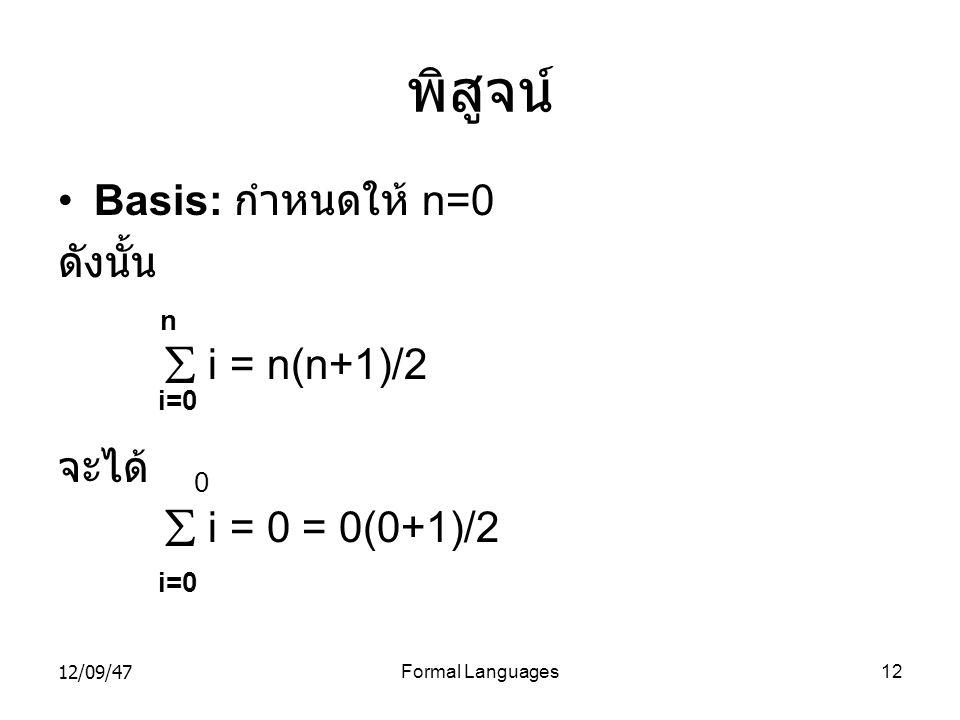 พิสูจน์ Basis: กำหนดให้ n=0 ดังนั้น n  i = n(n+1)/2 i=0 จะได้ 0