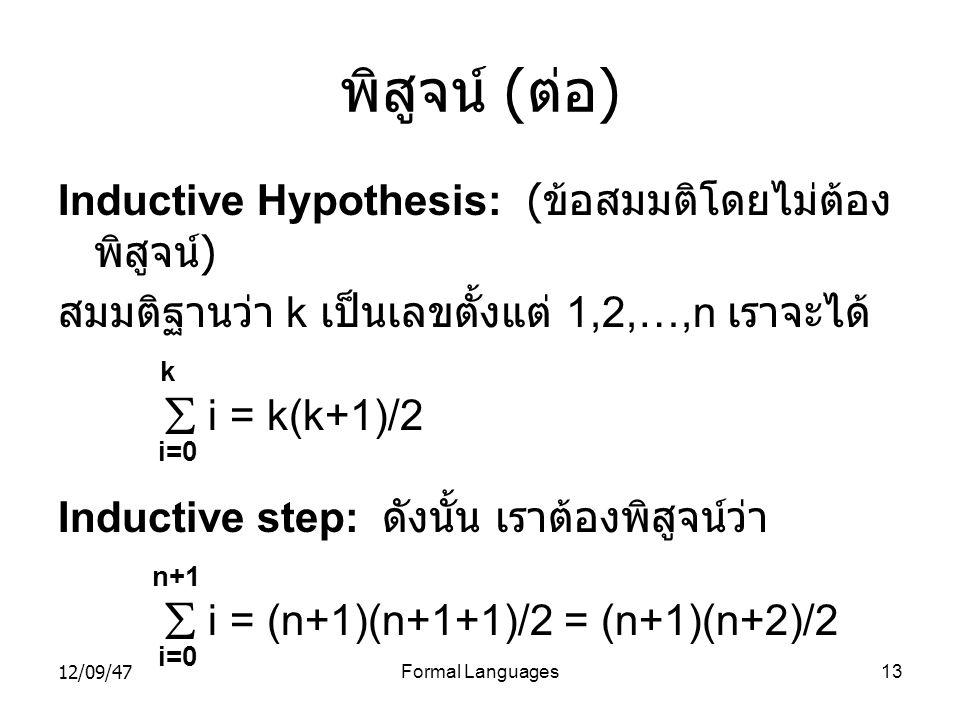 พิสูจน์ (ต่อ) Inductive Hypothesis: (ข้อสมมติโดยไม่ต้องพิสูจน์)