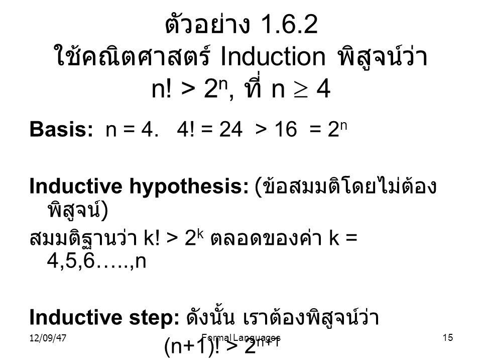 ตัวอย่าง 1. 6. 2 ใช้คณิตศาสตร์ Induction พิสูจน์ว่า n