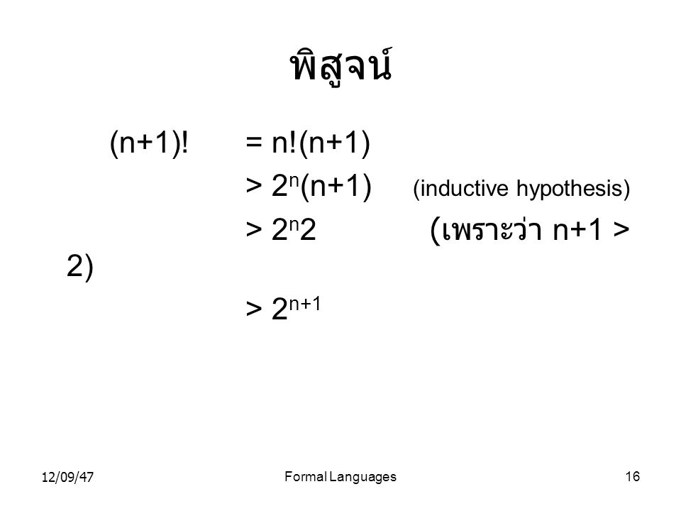 พิสูจน์ (n+1)! = n!(n+1) > 2n(n+1) (inductive hypothesis)