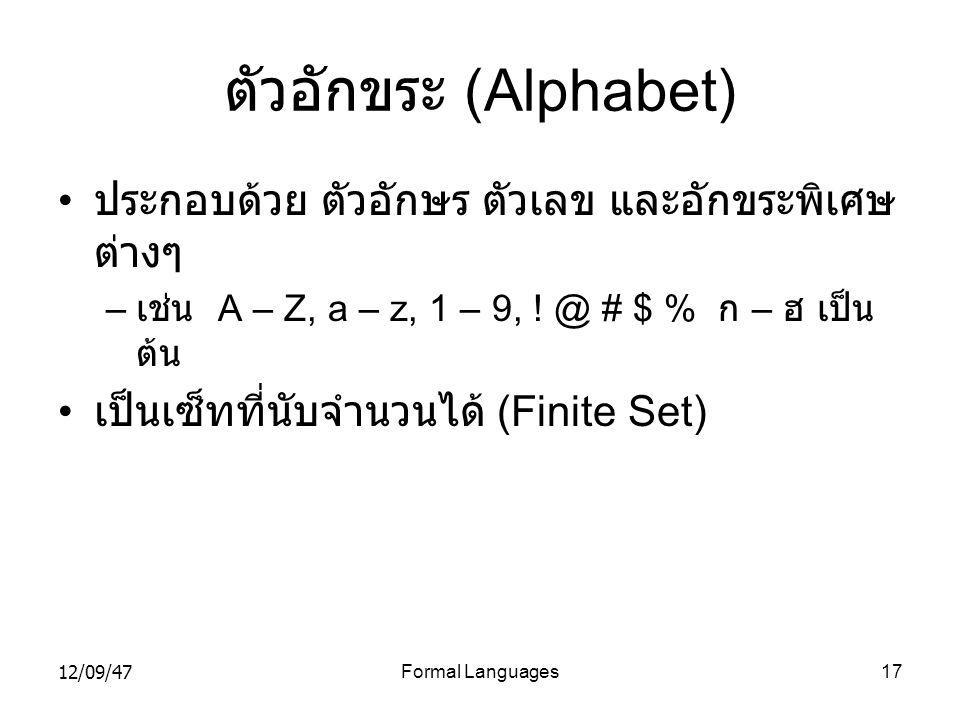 ตัวอักขระ (Alphabet) ประกอบด้วย ตัวอักษร ตัวเลข และอักขระพิเศษต่างๆ