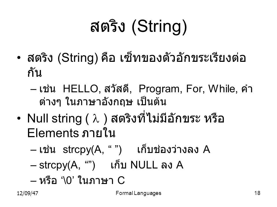 สตริง (String) สตริง (String) คือ เซ็ทของตัวอักขระเรียงต่อกัน