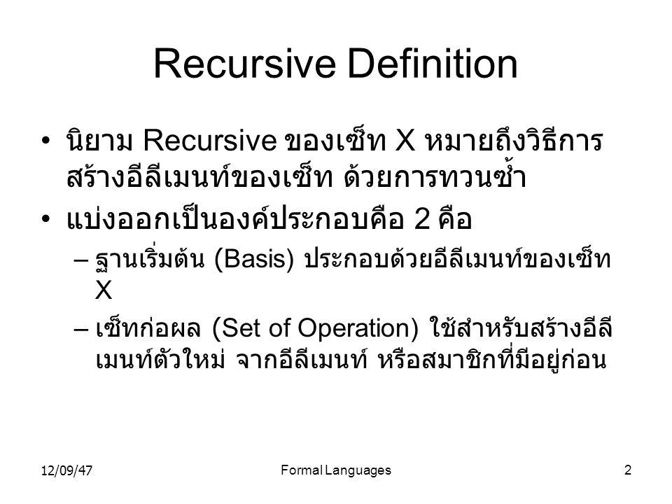 Recursive Definition นิยาม Recursive ของเซ็ท X หมายถึงวิธีการสร้างอีลีเมนท์ของเซ็ท ด้วยการทวนซ้ำ. แบ่งออกเป็นองค์ประกอบคือ 2 คือ.