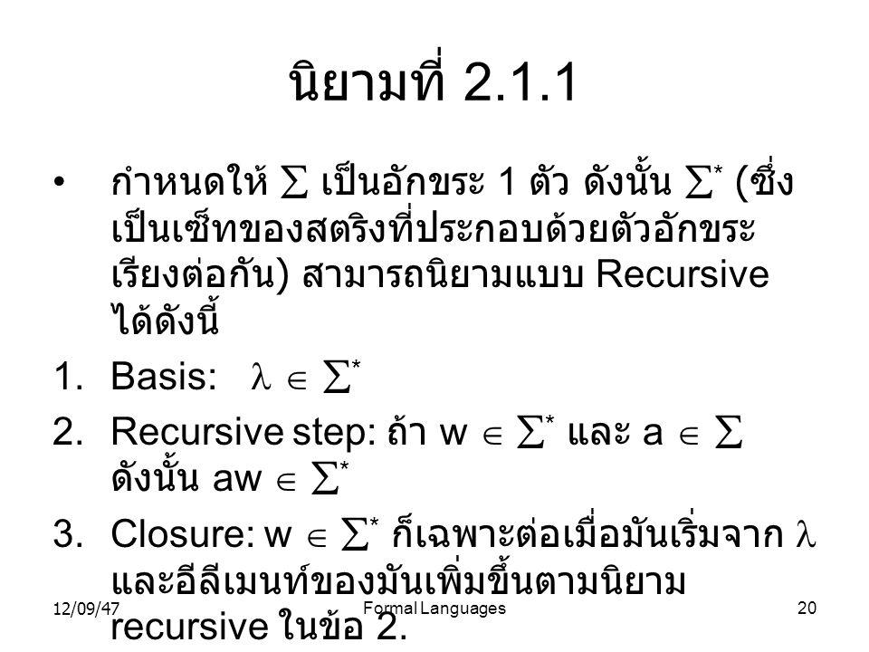 นิยามที่ 2.1.1 กำหนดให้  เป็นอักขระ 1 ตัว ดังนั้น * (ซึ่งเป็นเซ็ทของสตริงที่ประกอบด้วยตัวอักขระเรียงต่อกัน) สามารถนิยามแบบ Recursive ได้ดังนี้