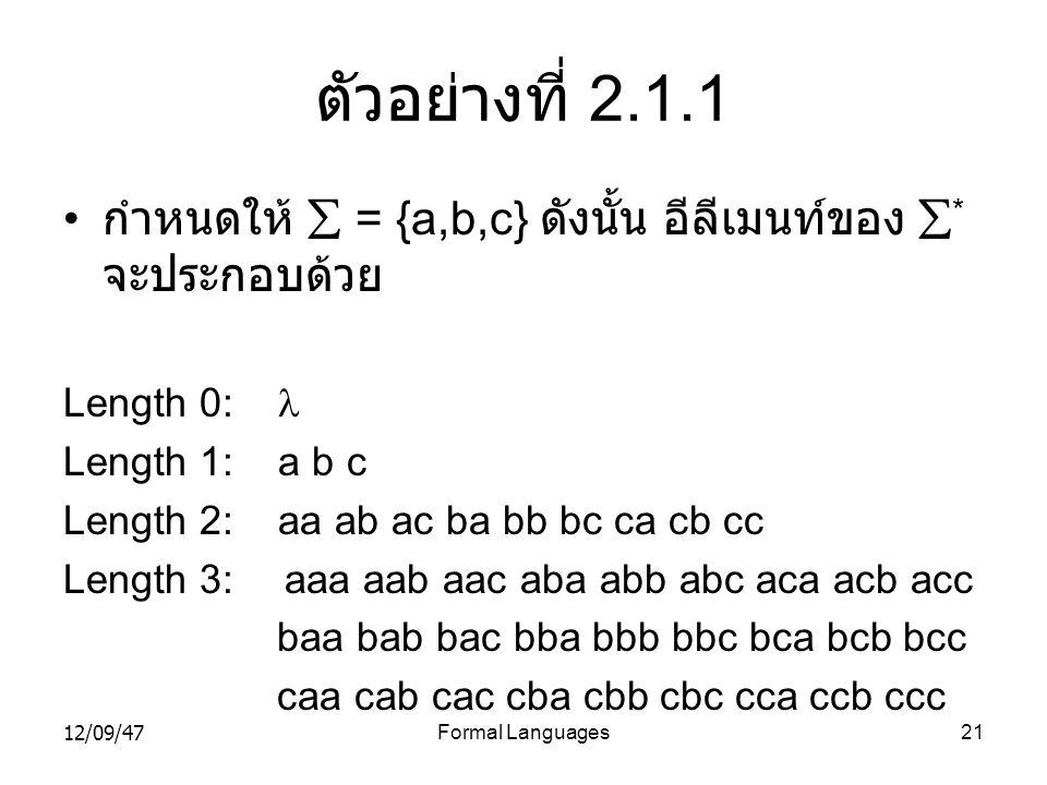 ตัวอย่างที่ 2.1.1 กำหนดให้  = {a,b,c} ดังนั้น อีลีเมนท์ของ * จะประกอบด้วย. Length 0:  Length 1: a b c.