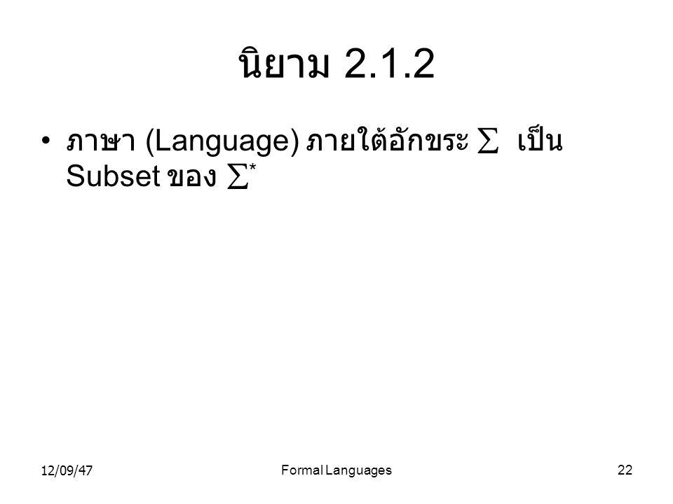 นิยาม 2.1.2 ภาษา (Language) ภายใต้อักขระ  เป็น Subset ของ * 12/09/47