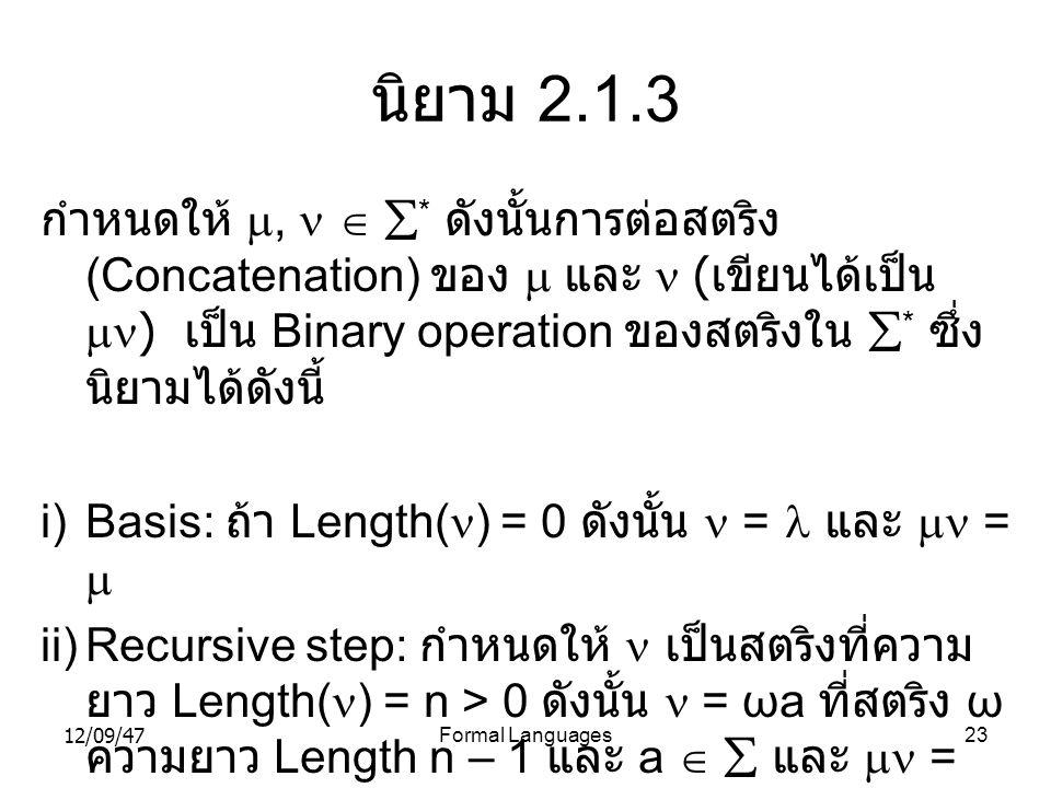 นิยาม 2.1.3