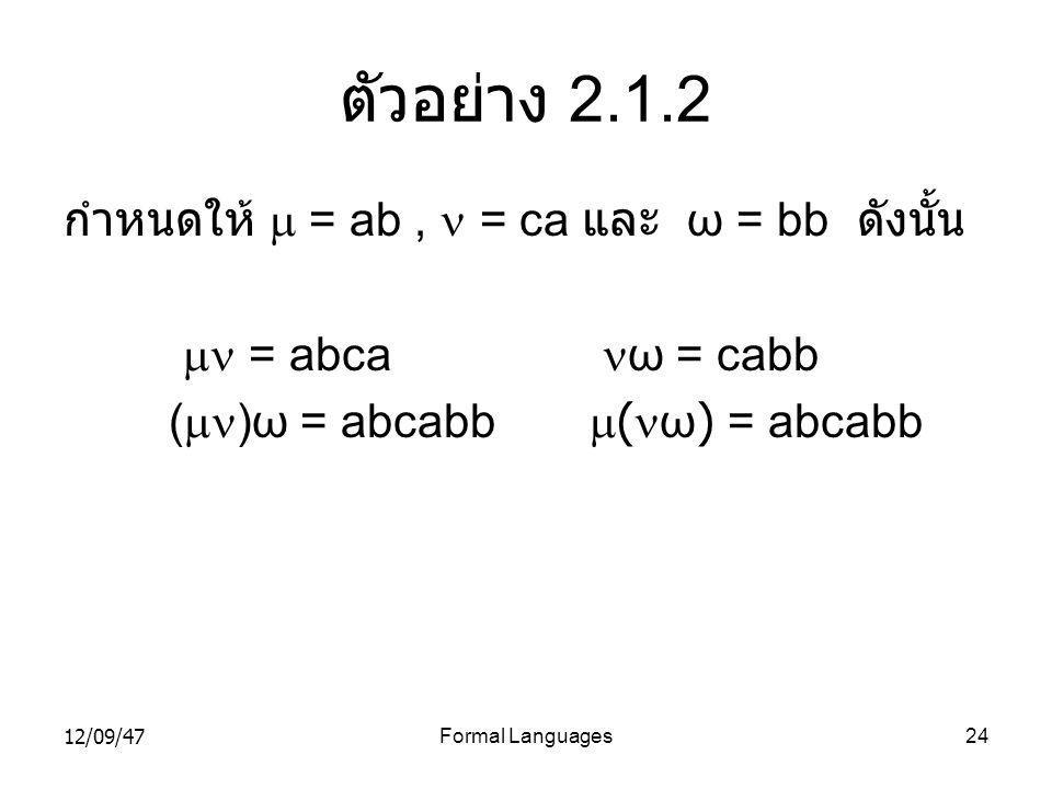 ตัวอย่าง 2.1.2 กำหนดให้  = ab ,  = ca และ ω = bb ดังนั้น