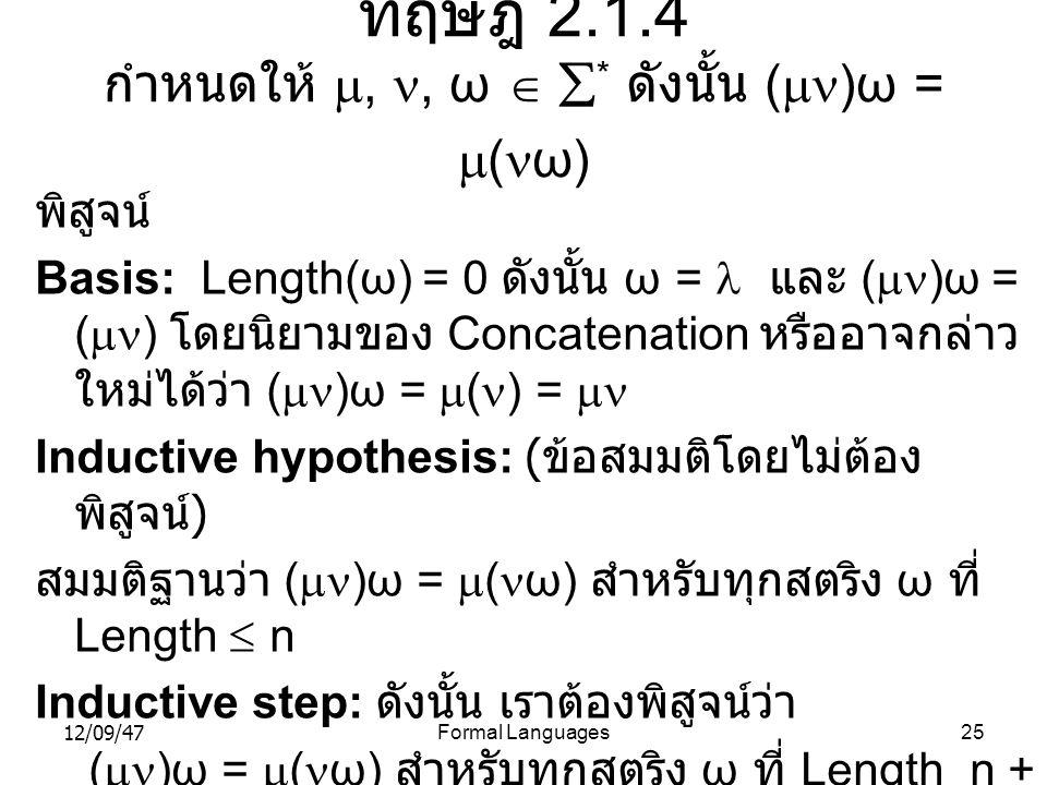 ทฤษฎี 2.1.4 กำหนดให้ , , ω  * ดังนั้น ()ω = (ω)