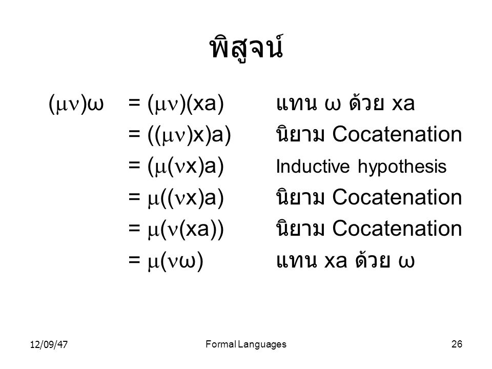 พิสูจน์ ()ω = ()(xa) แทน ω ด้วย xa = (()x)a) นิยาม Cocatenation